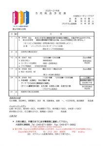 【配信用】5月例会予定表.2021.4.23のサムネイル