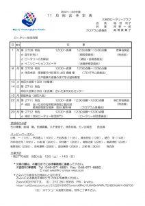 11月例会予定表のサムネイル