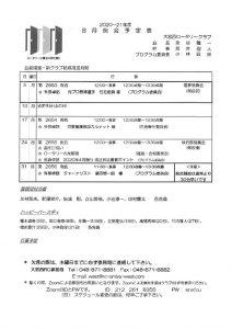 8月例会予定表のサムネイル